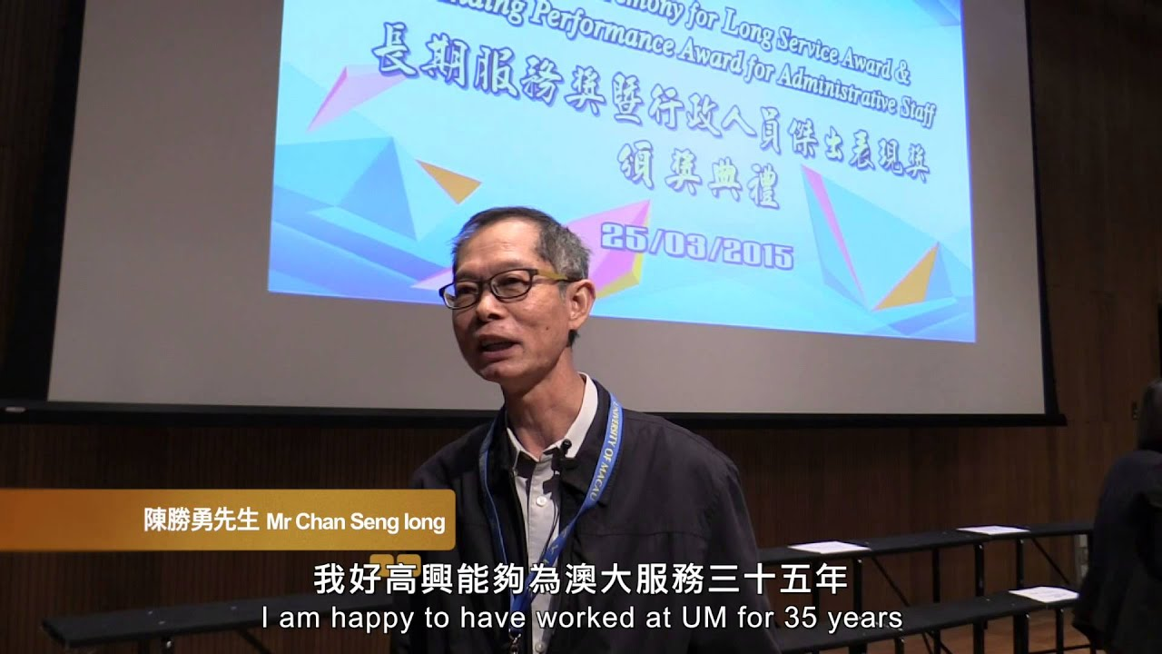 澳大頒長期服務獎  35年同事談感受 Chan Talks about How He Feels about Receiving Long Service Award (35 Years)
