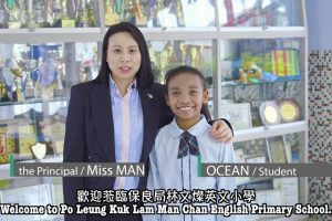 Po Leung Kuk Lam Man Chan English Primary School 保良局林文燦英文小學