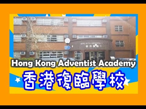香港復臨學校 Hong Kong Adventist Academy