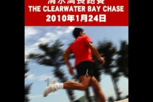 Clearwater Bay Chase 2010 – 10km Route (Eng)