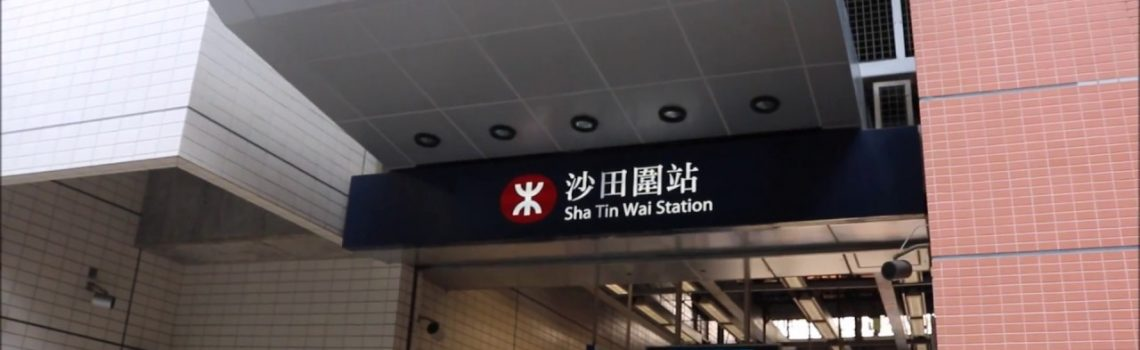 Travelling to the Sha Tin Wai Campus
