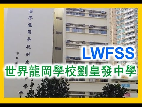 世界龍岡學校劉皇發中學 | Lung Kong World Federation School Limited Lau Wong Fat Secondary School | LWFSS