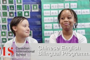 Canadian International School  Chinese English Bilingual Programme