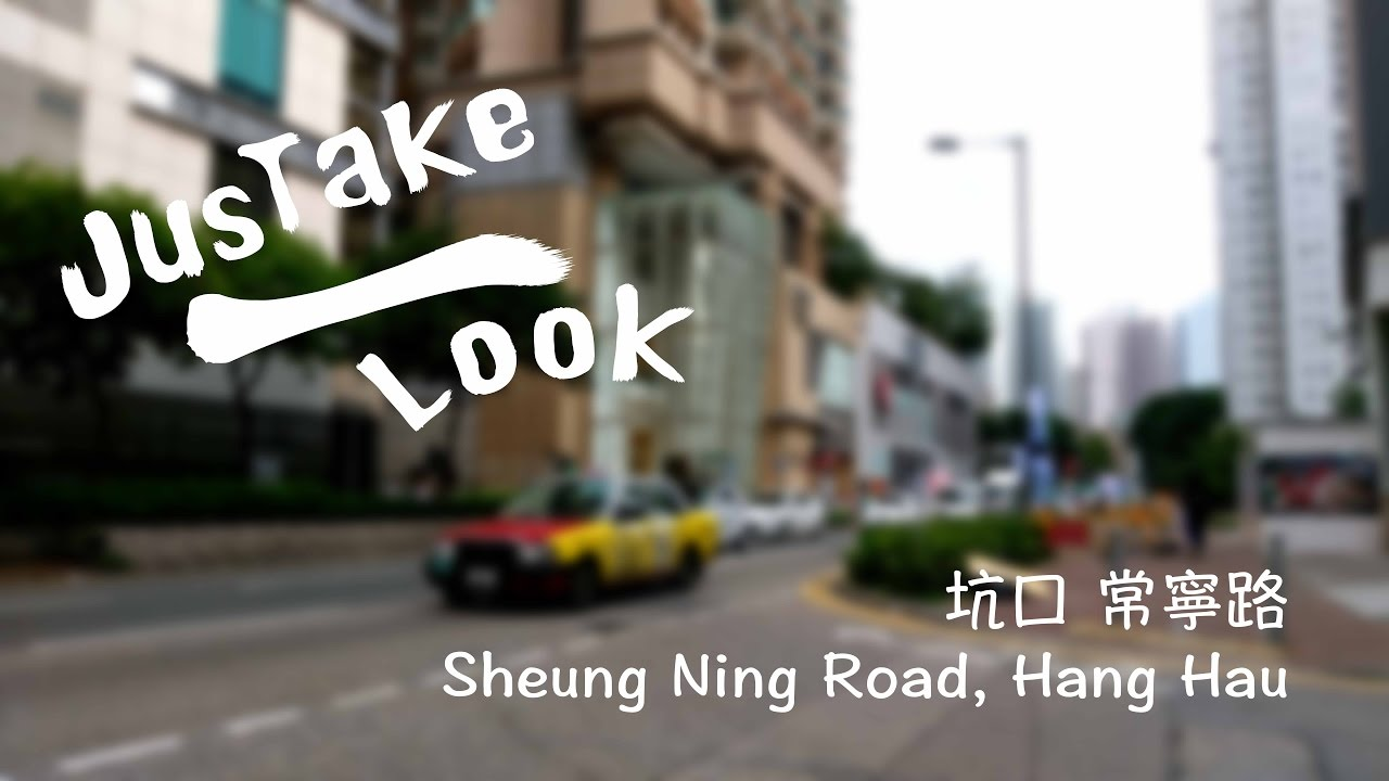 【JusTake 1 Look】Shueng Ning Road, Hang Hau | 坑口 常寧路 (HD)